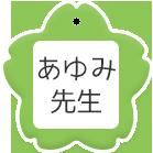 あゆみ先生